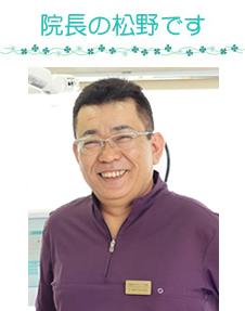 院長の松野です
